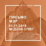 Письмо МЭР от 01.11.2019 № Д23и-37987