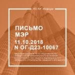 Письмо МЭР от 11.10.2018 N ОГ-Д23-10067