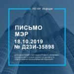 Письмо МЭР от 18.10.2019 № Д23и-35898