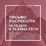 Письмо Росреестра от 10.10.2019 N 14-09962-ГЕ/19