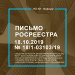 Письмо Росреестра от 18.10.2019 № 18/1-03103/19