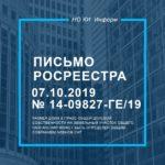 Письмо Росреестра от 07.10.2019 № 14-09827-ГЕ/19