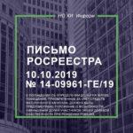 Письмо Росреестра от 10.10.2019 № 14-09961-ГЕ/19