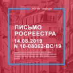 Письмо Росреестра от 14.08.2019 № 10-08062-ВС/19