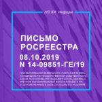 Письмо Росреестра от 08.10.2019 N 14-09851-ГЕ/19
