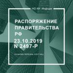 Распоряжение Правительства РФ от 23.10.2019 N 2497-р
