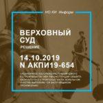 Решение Верховного Суда РФ от 14.10.2019 N АКПИ19-654