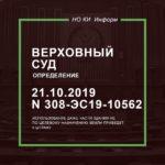 Определение Верховного Суда РФ от 21.10.2019 N 308-ЭС19-10562