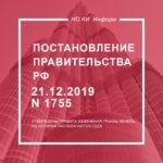 Постановление Правительства РФ от 21.12.2019 N 1755