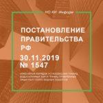 Постановление Правительства РФ от 30.11.2019 № 1547