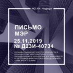 Письмо МЭР от 25.11.2019 № Д23и-40734