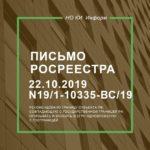 Письмо Росреестра от 22.10.2019 № 19/1-10335-ВС/19