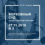 Обзор судебной практики Верховного Суда РФ от 27.11.2019 N 3