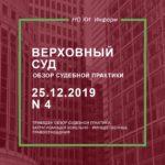 Обзор судебной практики Верховного Суда РФ от 25.12.2019 N 4