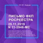 Письмо ФКП Росреестра от 25.11.2019 N 11-2946-МС