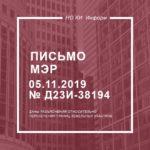 Письмо МЭР от 05.11.2019 № Д23и-38194