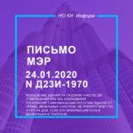 Письмо МЭР от 24.01.2020 N Д23и-1970