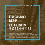 Письмо МЭР от 27.11.2019  N Д23и-41112