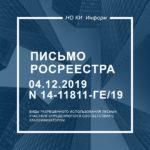 Письмо Росреестра от 04.12.2019 N 14-11811-ГЕ/19
