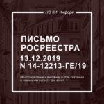 Письмо Росреестра от 13.12.2019 N 14-12213-ГЕ/19