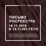 Письмо Росреестра от 19.11.2019 N 14-11261-ГЕ/19