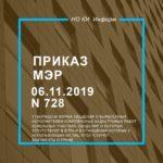 Приказ МЭР от 06.11.2019 N 728