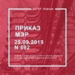 Приказ МЭР от 25.09.2019 N 592
