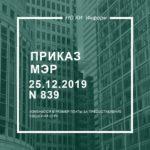 Приказ МЭР от 25.12.2019 N 839