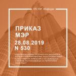 Приказ МЭР от 28.08.2019 N 530