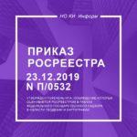 Приказ Росреестра от 23.12.2019 N П/0532