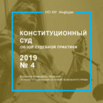 Обзор практики КС РФ за 2019 № 4