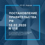 Постановление Правительства РФ от 10.02.2020 N 118