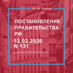 Постановление Правительства РФ от 12.02.2020 N 131