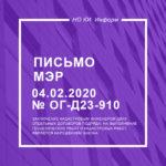 Письмо МЭР от 04.02.2020 № ОГ-Д23-910