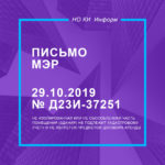Письмо МЭР от 29.10.2019 № Д23и-37251