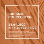 Письмо Росреестра от 28.01.2020 N 14-00705-ГЕ/20