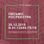 Письмо Росреестра от 20.12.2019 N 01-12495-ГЕ/19