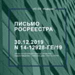 Письмо Росреестра от 30.12.2019 N 14-12928-ГЕ/19