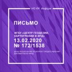 Письмо Центра геодезии от 13.02.2020 № 172/1538