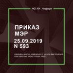 Приказ МЭР от 25.09.2019 N 593