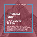Приказ МЭР от 27.12.2019 N 860