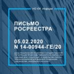 Письмо Росреестра от 05.02.2020 N 14-00944-ГЕ/20
