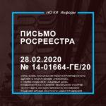 Письмо Росреестра от 28.02.2020 № 14-01664-ГЕ/20