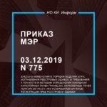 Приказ МЭР от 03.12.2019 N 775
