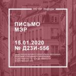 Письмо МЭР от 15.01.2020 № Д23и-556