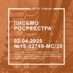 Письмо Росреестра от 02.04.2020 № 18-02749-МС/20