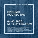 Письмо Росреестра от 04.03.2020 № 14-01825-ГЕ/20