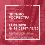 Письмо Росреестра от 11.03.2020 № 14-01967-ГЕ/20