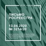 Письмо Росреестра от 13.04.2020 № 3214-АБ/20