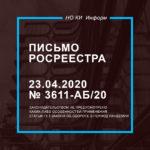Письмо Росреестра от 23.04.2020 № 3611-АБ/20